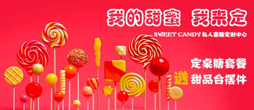 我的甜蜜我来定!私人定制喜糖,定桌糖,送甜品台