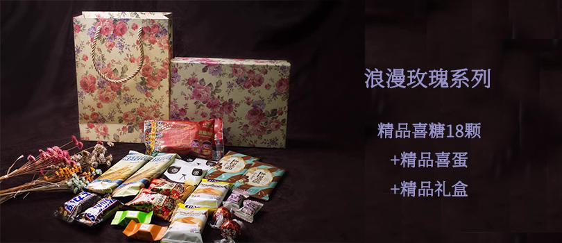 浪漫玫瑰系列:  惊爆价:26.8元/套