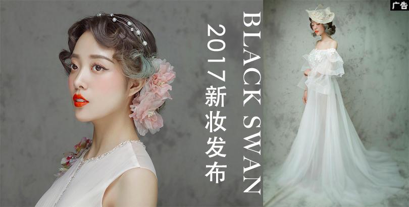 2017黑天鹅新妆发布