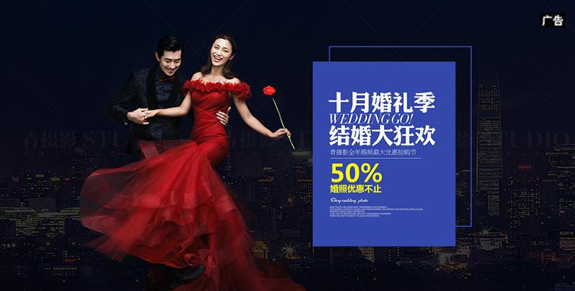 月婚礼季结婚大狂欢婚照优惠不止50%