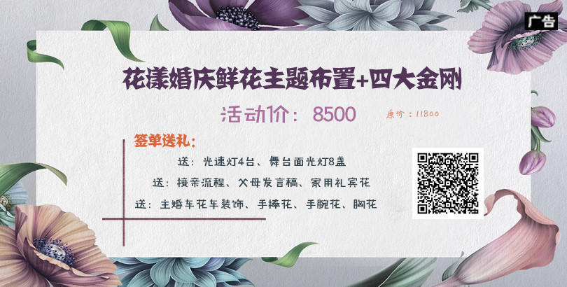 花漾婚庆七夕促销8500含四大金刚送灯光花车装饰